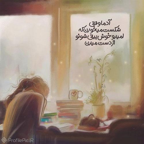 عکس نوشته غمگین دخترانه برای پروفایل