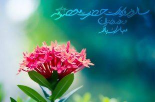 عکس نوشته ولادت حضرت معصومه (س) برای پروفایل