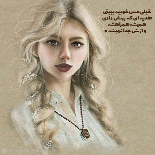عکس نوشته دخترانه باحال برای پروفایل