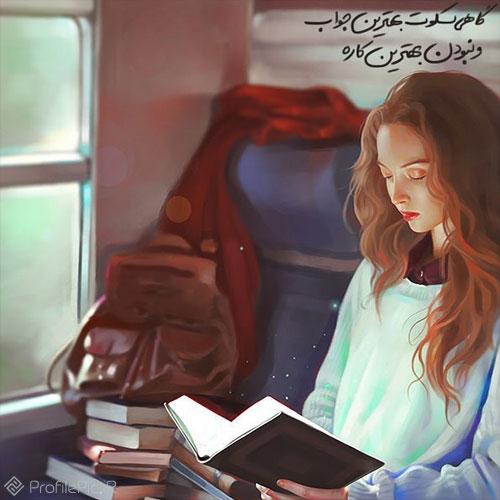 عکس نوشته مفهومی زیبا برای پروفایل