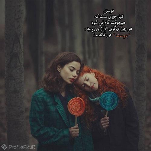 عکس با متن دوستان صمیمی