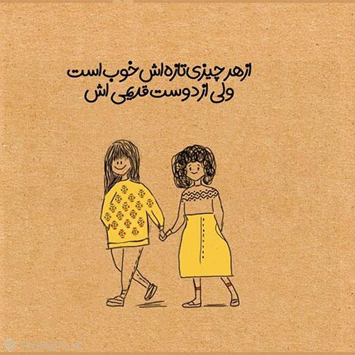 عکس با متن احساسی برای دوستی