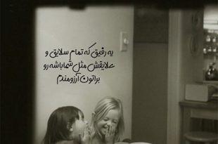 عکس با متن زیبا برای دوستی پاک