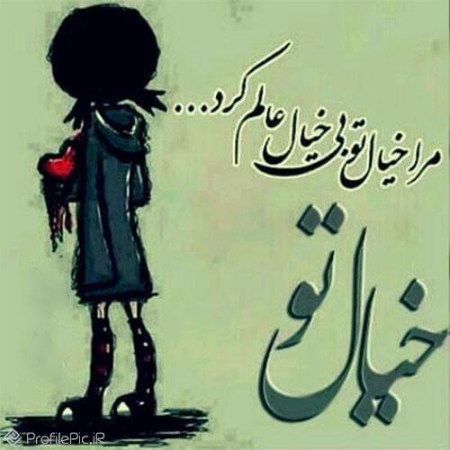 عکس نوشته طعنه دار فازسنگین