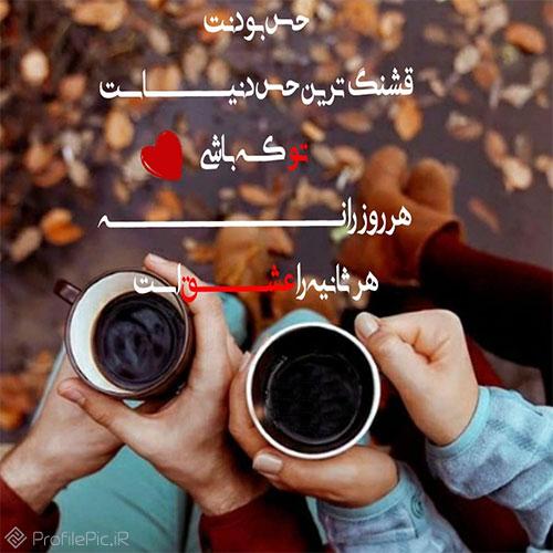 عکس پروفایل شاد با نوشته زیبا