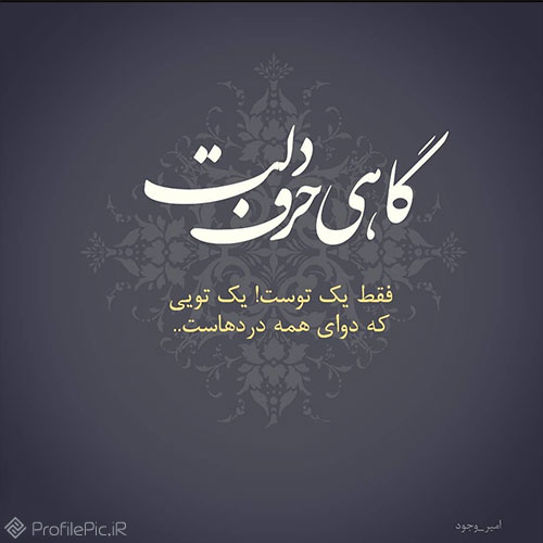 عکس نوشته شاعرانه ناب