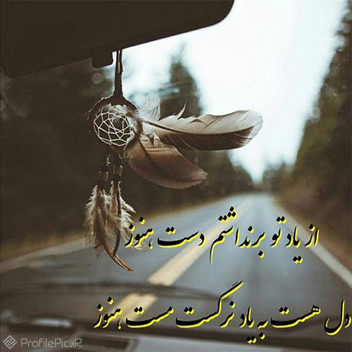 عکس خاص با متن شعر عاشقانه