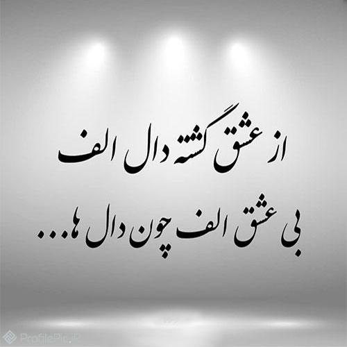 عکس پروفایل شعر الهام بخش