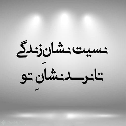 عکس پروفایل شعر خاص و عاشقانه