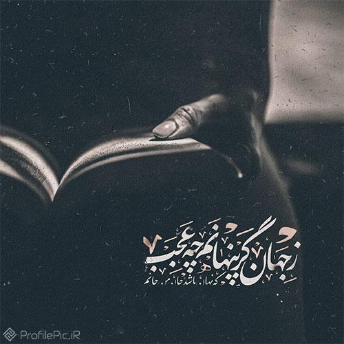 عکس نوشته شعر و عکس زیبا