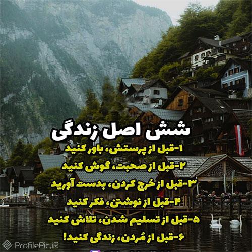 عکس نوشته زیبا و آموزنده