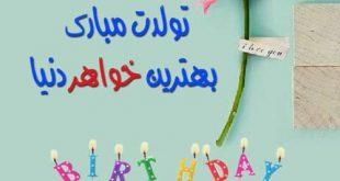 پروفایل خواهرم تولدت مبارک