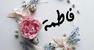 عکس نوشته اسم فاطمه زهرا