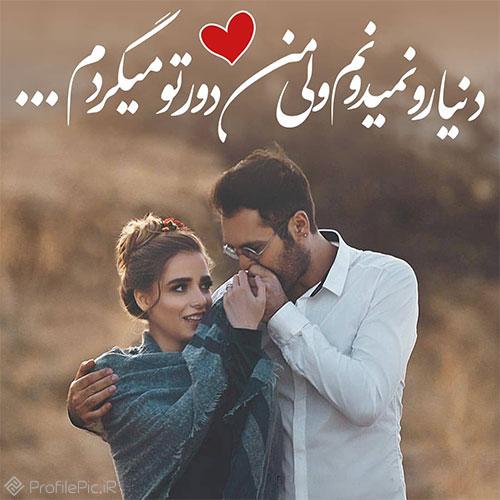 عکس زیبا با متن عاشقانه