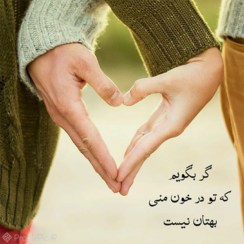 عکس نوشته درباره عشق