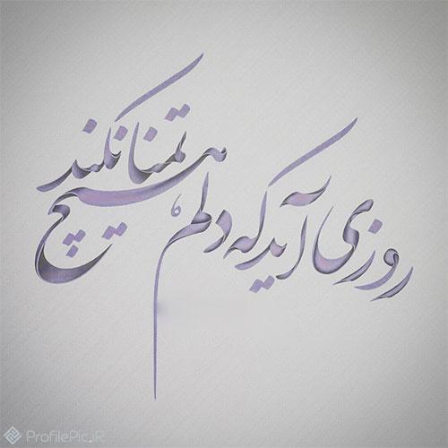 دلنوشته شعر زیبا