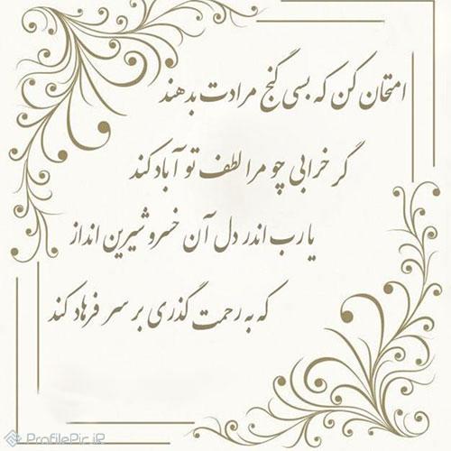 شعر خاص و دلنشین