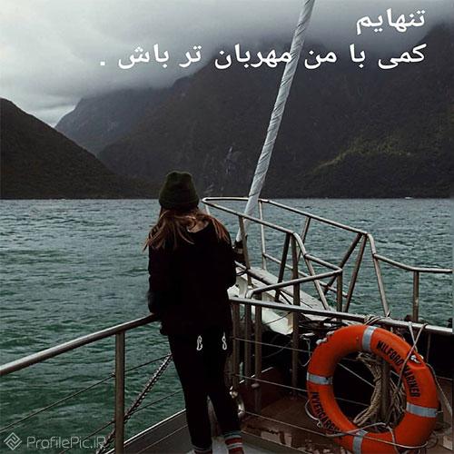 عکس با متن عاشقانه تنهایی