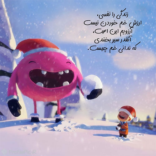 عکس نوشته زمستانی عاشقانه