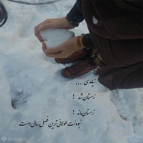 عکس پروفایل برفی و زمستانی
