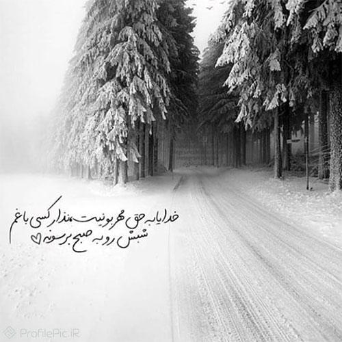 عکس زیبا و متن زمستانی
