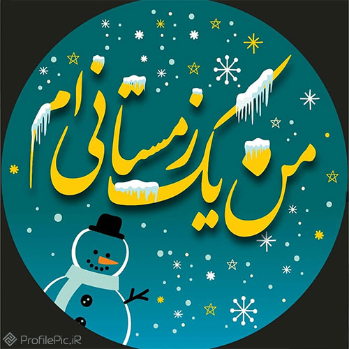 عکس زمستانی برای پروفایل