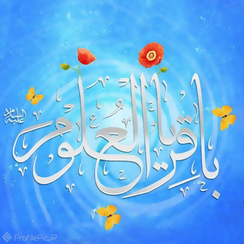 عکس نوشته امام پنجم برای پروفایل