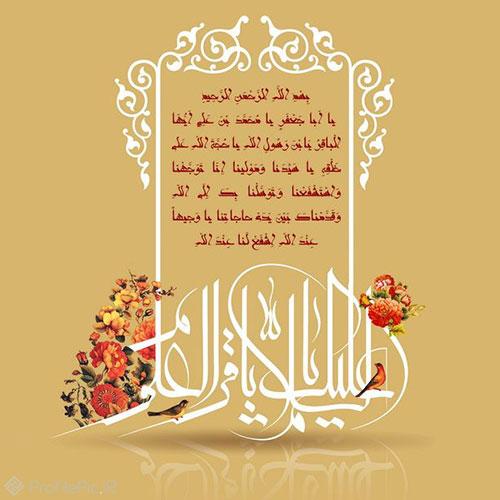 دعای زیارت امام محمد باقر