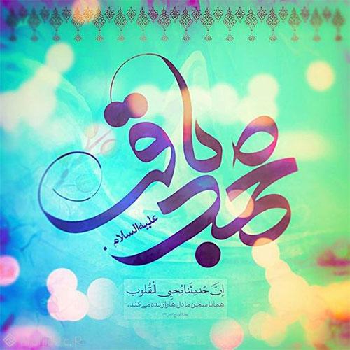 عکس نوشته زیبا نام امام محمد باقر
