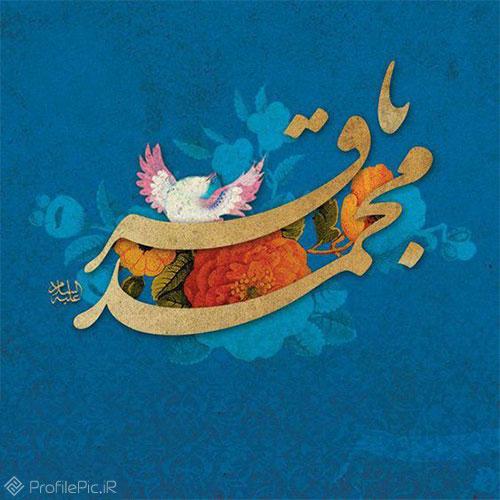 عکس نام امام محمد باقر برای پروفایل