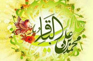 پروفایل اسم امام محمد باقر