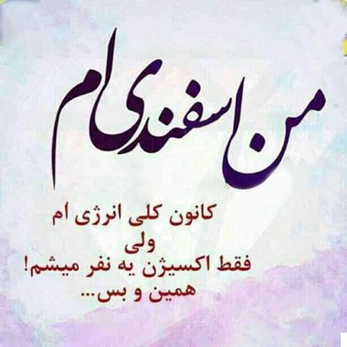 عکس نوشته اسفندی ام
