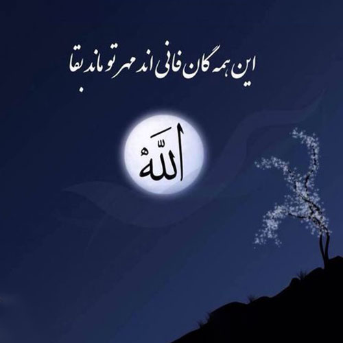 زیباترین عکس نوشته الله