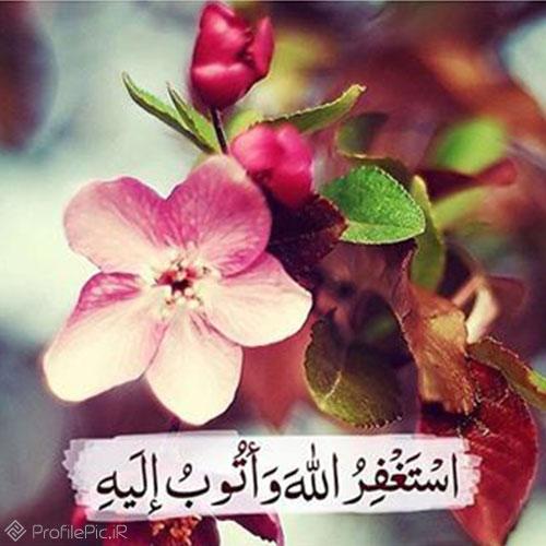 عکس نوشته استغفرالله برای پروفایل