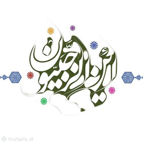 پروفایل تبریک ماه رجب