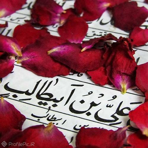 عکس پروفایل نام زیبای علی بن ابیطالب