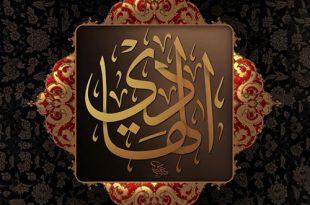 عکس نوشته امام هادی برای پروفایل