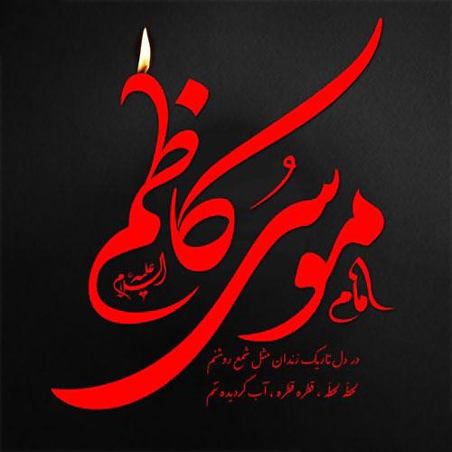 عکس نوشته تسلیت شهادت موسی کاظم برای پروفایل