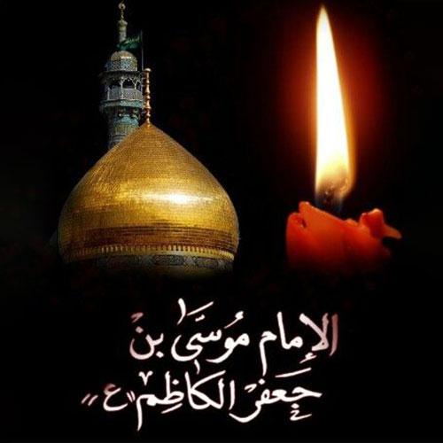 عکس نوشته شهادت امام موسی کاظم