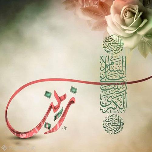 عکس نوشته شهادت حضرت زینب برای پروفایل