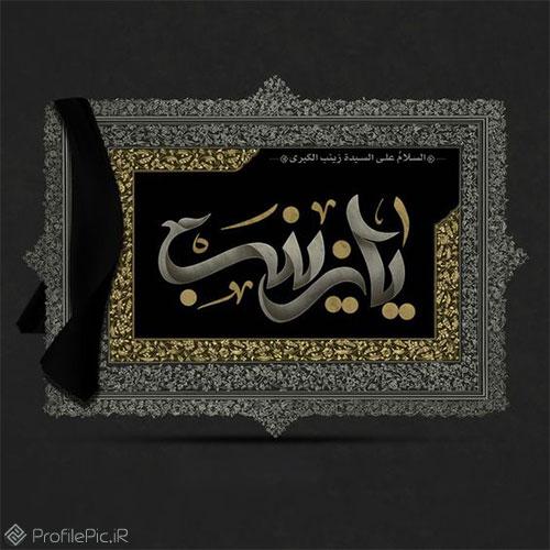 عکس نوشته یا زینب برای پروفایل