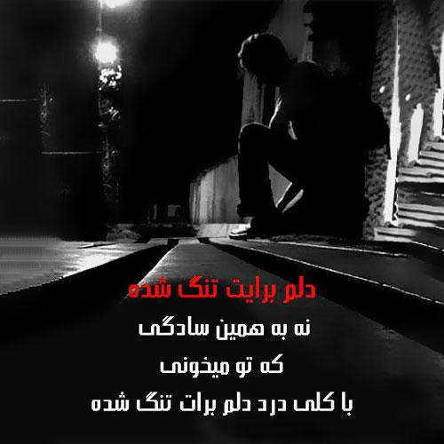 عکس نوشته دوری از عشقت