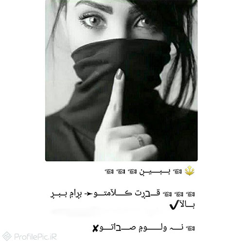 عکس نوشته خاص وزیبا