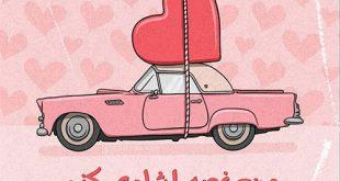 عکس جالب با متن عاشقانه