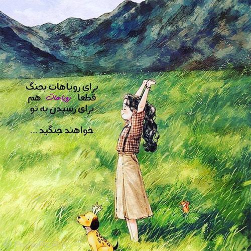 عکس نوشته مفهومی زیبا و خاص