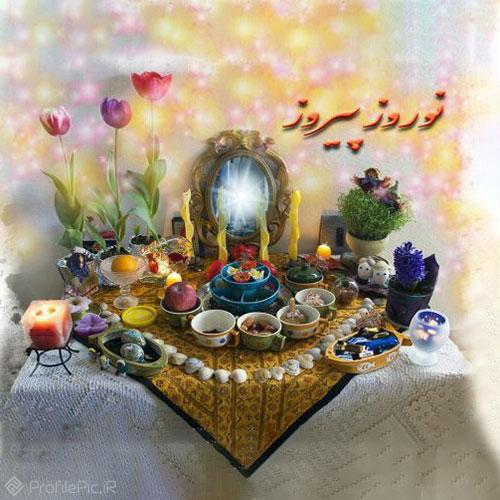 عکس هفت سین عید نوروز برای پروفایل