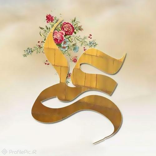 عکس نوشته حضرت علی برای پروفایل