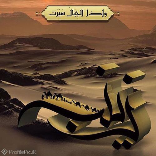 عکس پروفایل اسارت حضرت زینب