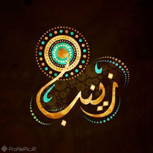 عکس نوشته جدید از نام زینب برای پروفایل