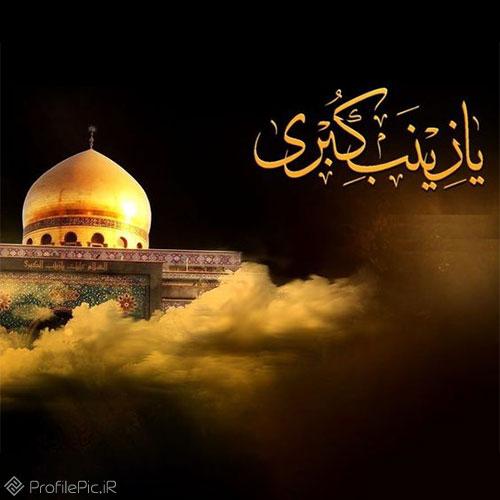 عکس حرم حضرت زینب با کیفیت برای پروفایل